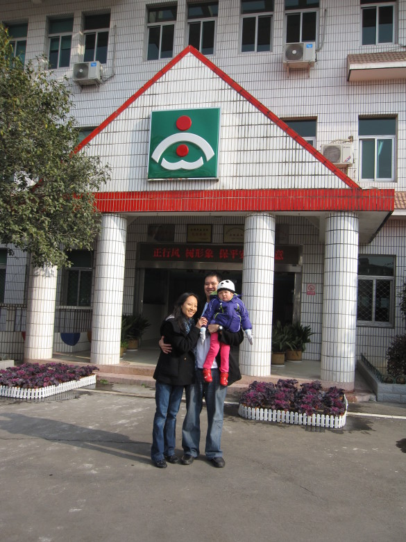 Us at the entrance to the Wuhan Municipal Children's Welfare Institute